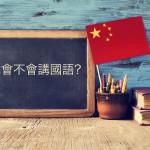 corso cinese